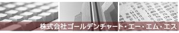 株式会社ゴールデンチャート・エー・エム・エス